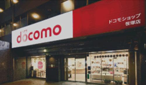 ドコモショップ笹塚店